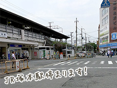 JR塚本駅
