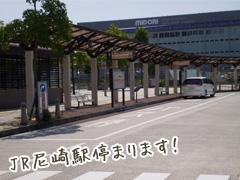 JR尼崎駅