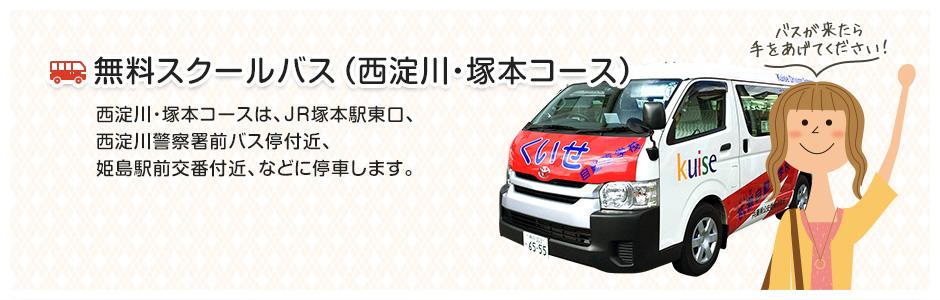 西淀川・塚本コース