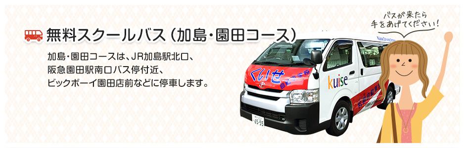 加島・園田コース