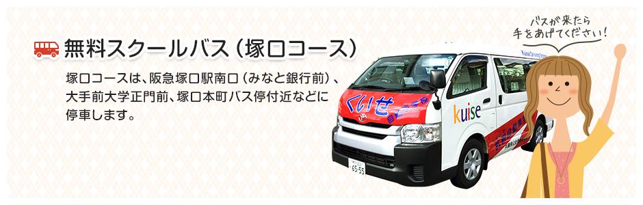塚口コース