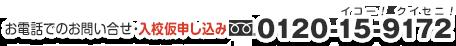 お電話でのお問い合わせ・入校仮申し込みは 0120-15-9172(イコー!クイセニ!)