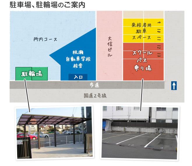 駐車場、駐輪場のご案内