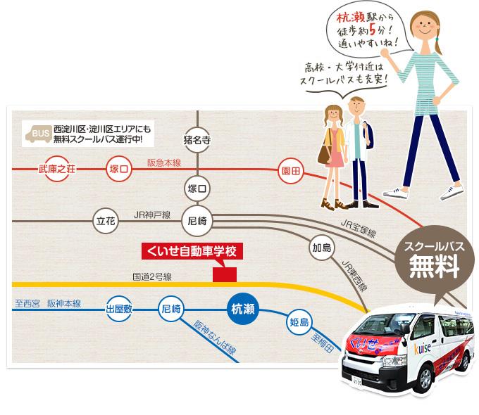スクールバス無料 杭瀬駅から徒歩5分