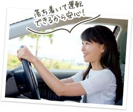 落ち着いて運転できるから安心!