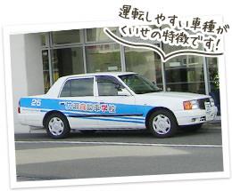 運転しやすい車種がくいせの特徴です!