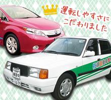 尼崎市の教習所の教習車