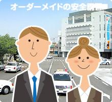 尼崎市の教習所の企業講習