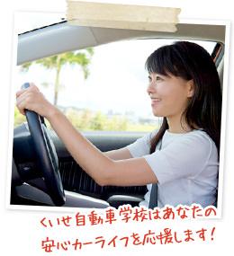 くいせ自動車学校はあなたの安心カーライフを応援します!